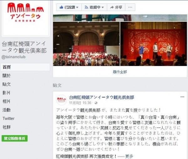 紅椅頭紛絲成立臉書社群,聯繫台灣與日本兩地情誼。(擷自臉書)