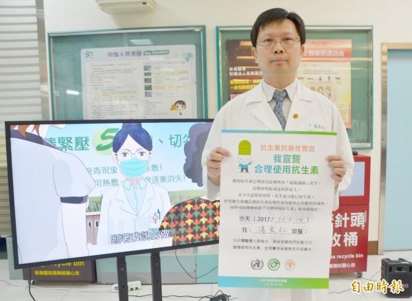 奇美感染管制中心主任湯宏仁呼籲民眾在抗生素的服用上,要「吃好、吃滿」,切勿自行減量,或者縮短療程。(記者吳俊鋒攝)