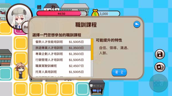 新款手機遊戲APP《台南尋職記2~就業探險》目前上架封測中。(記者劉婉君翻攝)