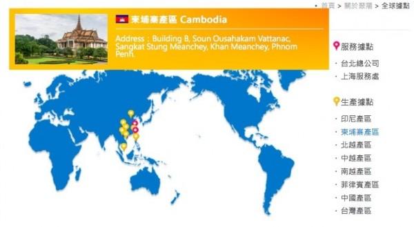 聚陽在全球印尼、越南、菲律賓、柬埔寨等有生產基地。(記者陳柔蓁攝)