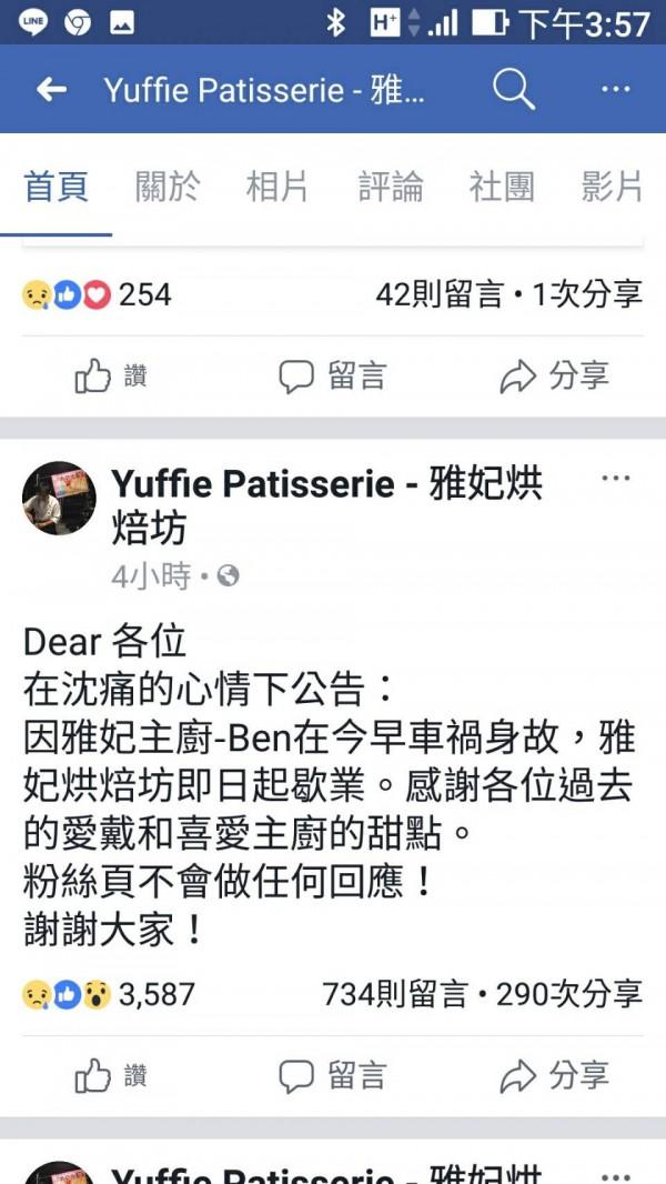 烘培坊稍早在臉書發出沈痛聲明宣布停業。(擷自雅妃臉書,記者許國楨翻攝)