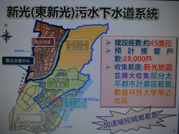 台中市政府水利局將分4期推動新光(東新光)污水下水道系統接管,明年第1期工程將動工。(記者陳建志翻攝)