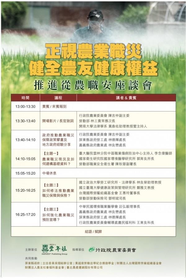 「正視農業職災,健全農友健康權益」座談會議程(圖由豐年社提供)