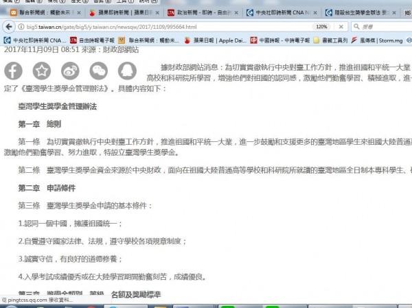 中國財政部官網上月公告「台灣學生獎學金管理辦法」,申請首要條件即為「認同一個中國,擁護祖國統一」。(取自網路)