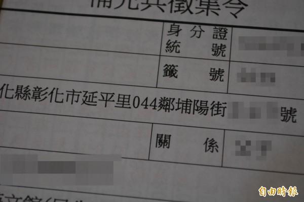 彰化市延平里居民看到孩子的補充兵徵集令住址印著44鄰時,認為觸霉頭而怒氣衝天。(記者湯世名攝)