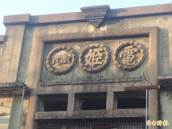 麻豆電姬戲院建築立面藝術裝飾,是1930年代的電影戲院等娛樂商業建築流行的風格。(記者劉婉君攝)