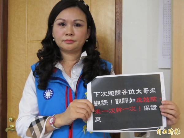 議員林燕祝出示黃校長在學校LINE群組的不雅對話。(記者蔡文居攝)