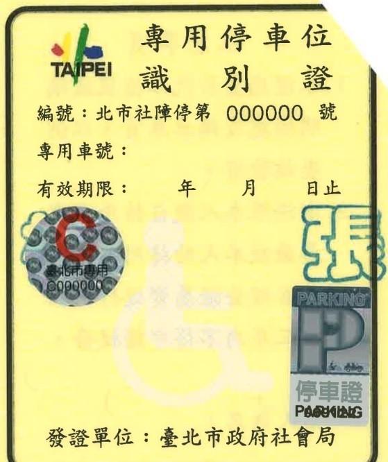 台北市身障者11月20日完成一次登記後,未來到停車場享用身障優惠計費,將不用再重複銷單。(台北市停車管理處提供)