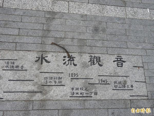 清水寺街巷口的地面鋪磚。(記者洪瑞琴攝)