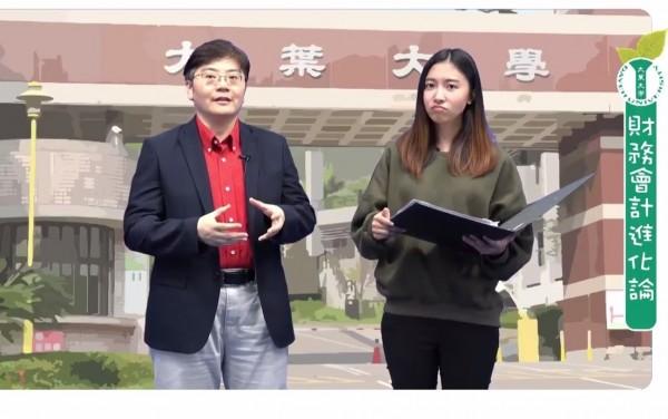 大葉大學財金系老師鄭孟玉(左),在MOOCs線上講解財務會計課程。(記者陳冠備翻攝)
