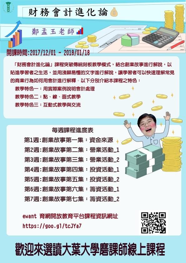 鄭孟玉12月1日起推出全新課程「財務會計進化論」(記者陳冠備翻攝)