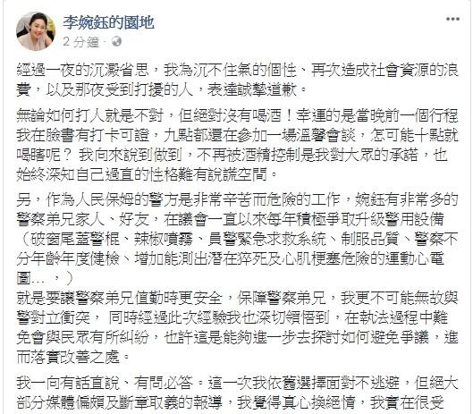 李婉鈺在臉書貼文表達歉意。(擷取自李婉鈺臉書)