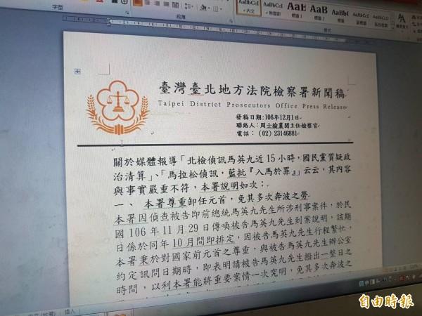 台北地檢署今晚發聲明稿澄清。(記者錢利忠攝)