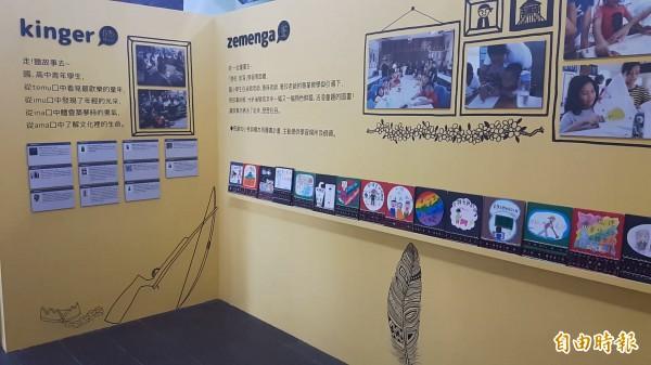 卡大地布部落有聲繪本展,歡迎大家利用週休二日結伴看繪本、聽故事。(記者陳賢義攝)