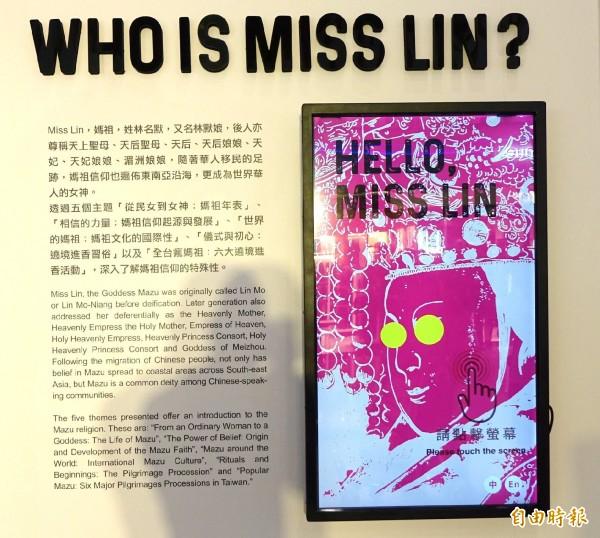 桃機展出「Hello, Miss Lin」 媽祖文化特展,中華文化總會用數位互動及中英文讓出境的國內外旅客都可以清楚瞭解台灣的媽祖文化,旅客可以電子瀏覽媽祖的歷史。(記者姚介修攝)