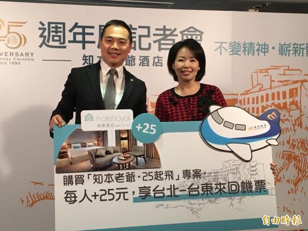 知本老爺酒店為慶祝25週年,與華信航空推出25起飛專案。(記者蕭玗欣攝)