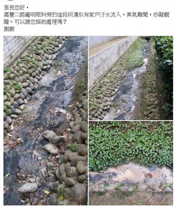 民眾也在臉書「竹北市東平家族」社團貼文抱怨,嘉豐二街二段的生態水圳臭氣難聞,有礙觀瞻。(擷取自臉書)