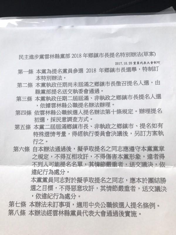 蕭澤梧出?鎮長提名特別條例草案,並沒有寫入「現任優先」4個字。(記者廖淑玲翻攝)
