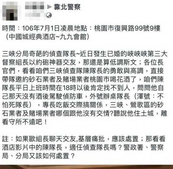 陳姓隊長遭爆料文字內容(圖片取自臉書)