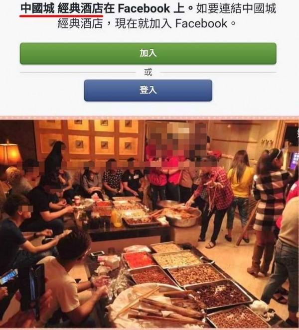 該聚會處裝潢擺設經網路比對,與爆料所稱的酒店有幾分相似(圖片取自臉書)