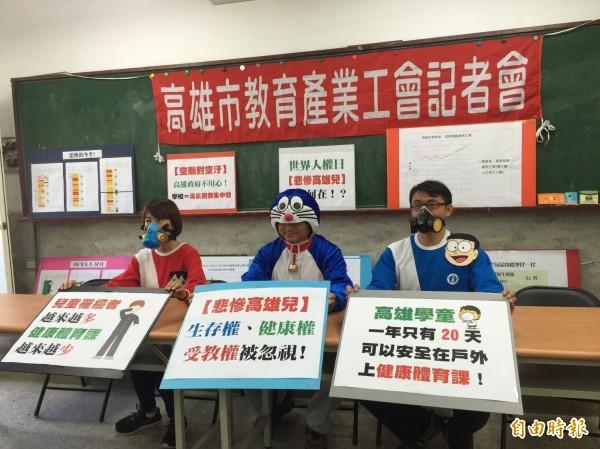 高雄市教育界批評空污嚴重,影響學童戶外受教權。(記者黃旭磊攝)