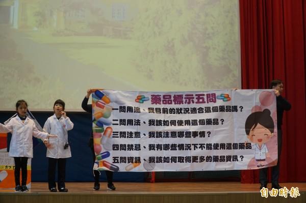 新竹縣竹北國小學童向大家說明如何正確用藥,以保健康及藥品標示5問。 (記者廖雪茹攝)