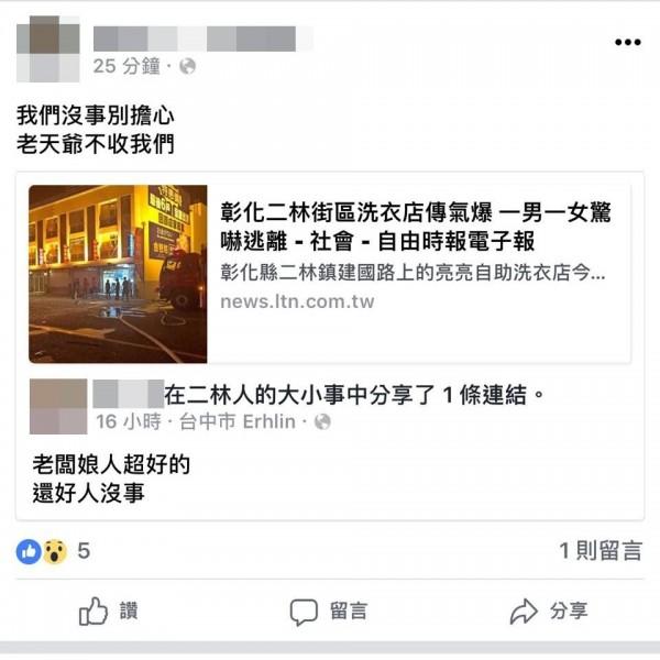 受傷的楊女上臉書跟親友告知別擔心。(翻攝楊女臉書)