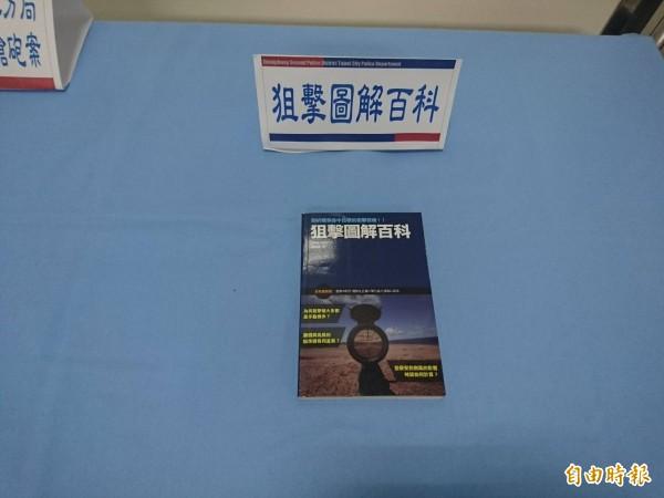 警方在李姓老闆的車行中找到狙擊圖解百科書籍。(記者王冠仁攝)