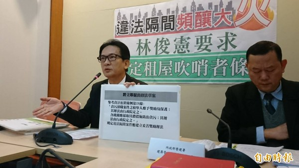 民進黨立委林俊憲今召開記者會,要求訂定租屋吹哨者條款。(記者陳鈺馥攝)