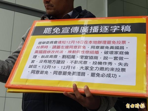 時代力量新北黨部執行長陳志明將罷免宣導廣播內容,轉換為逐字稿,供外界了解。(記者俞肇福攝)