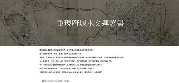 「重現府城水文促進會」發起網路連署,呼籲政府重現。(擷自網路)