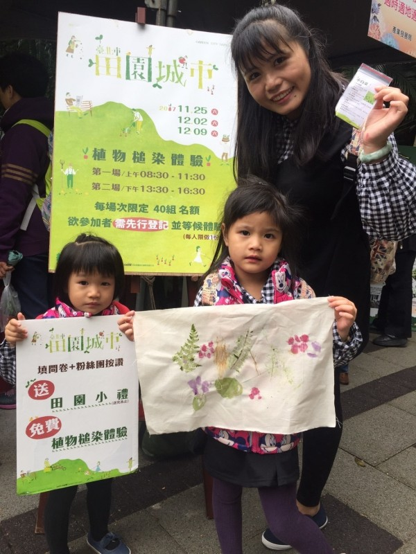 菊展現場亦有攤位可讓民眾體驗植物槌染。(圖由台北市公園處提供)