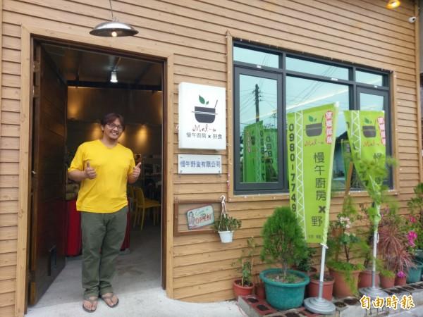 慢午廚房是布農族人松芳古和妻子一起經營的原民風味小餐館。(記者劉濱銓攝)
