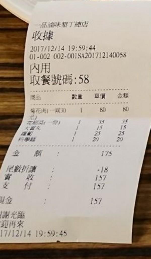 李姓網友po出157元的墾丁滷味發票,為其他店家叫不平。(李姓網友)