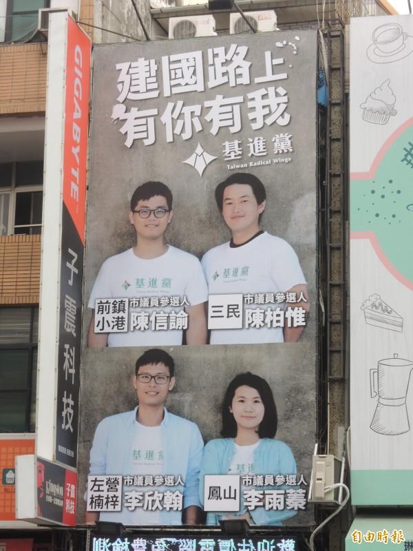 基進黨選擇在建國路上設置首面看板,間接呼應其台獨建國理念。(記者王榮祥攝)