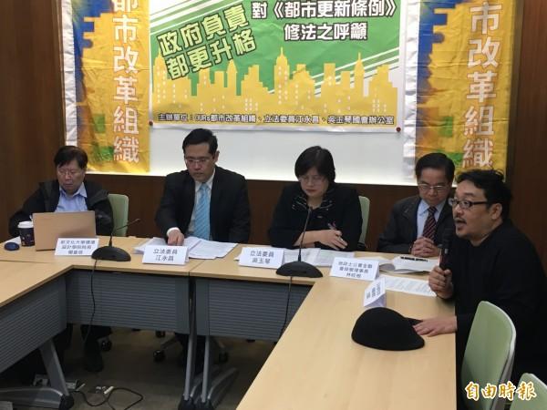 民進黨立委江永昌、吳玉琴及民團與學者,呼籲都更條例中政府應有更多角色。(記者鄭鴻達攝)