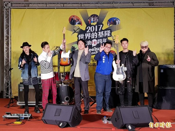 基隆市長林右昌與跨年晚會演出的TRASH獨立樂團,記者會後合照。(記者俞肇福攝)