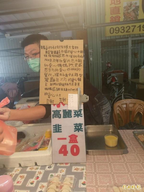 林家小孩在紙版上寫下感謝的話,謝謝大家幫忙。(記者黃文瑜攝)
