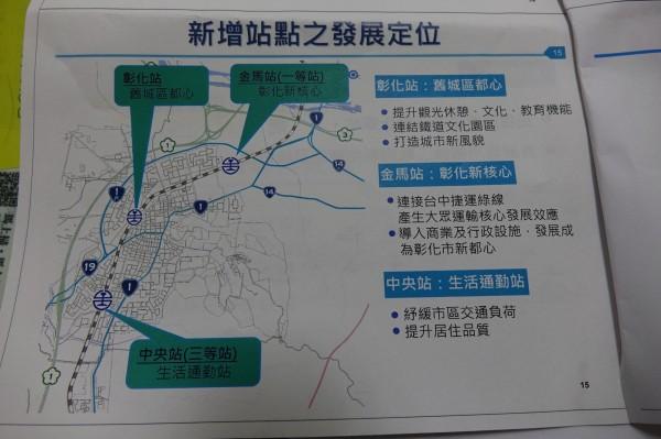 彰化市鐵路高架化,規畫新增金馬路、中央路的通勤車站。(記者劉曉欣翻攝)