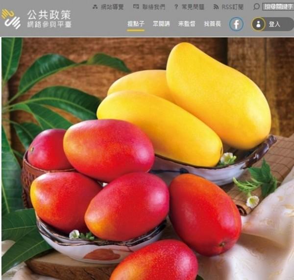 「公共政策网路参与平台」有网友建设计专版东南亚文的台湾水果月历,配图芒果要「蹦」出来似的令人垂涎。(撷自公共政策网路参与平台)