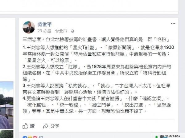 台師大政治所教授范世平在臉書表示,王炳忠等人在北檢披露的計畫書大談「匪言匪語」,想賴恐怕也賴不掉了。(取自范世平臉書)