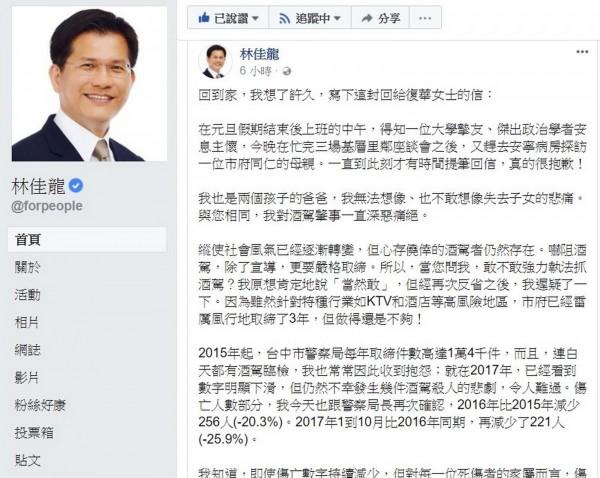 台中市長林佳龍承諾將努力讓酒駕傷亡人數降至零。(翻攝自林佳龍臉書)