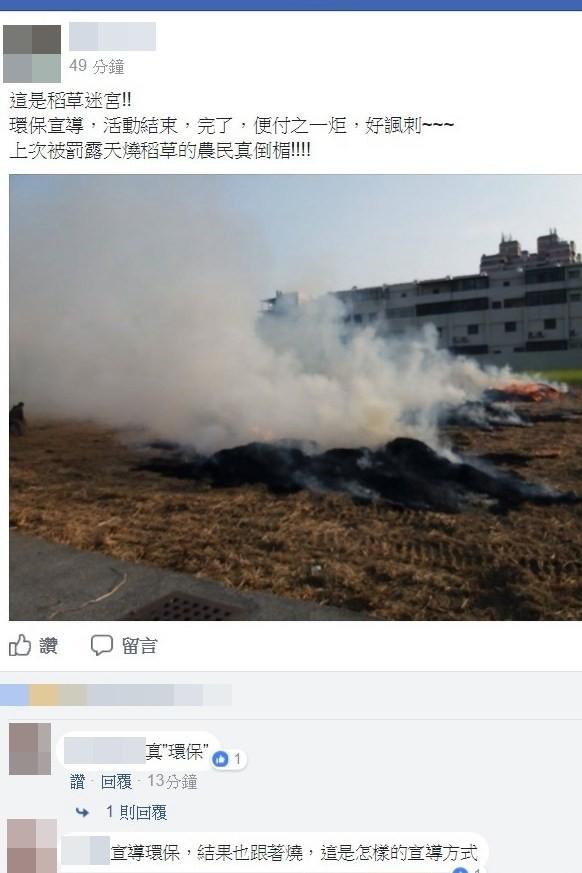 民眾拍下稻草迷宮燃燒畫面,認為很諷刺。(記者林宜樟翻攝自臉書社團「嘉義縣朴子市!」)