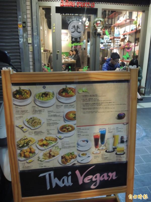 新竹市世界街的「梵泰蔬食」,是一家無蛋、無五辛的全素泰式料理。(記者廖雪茹攝)