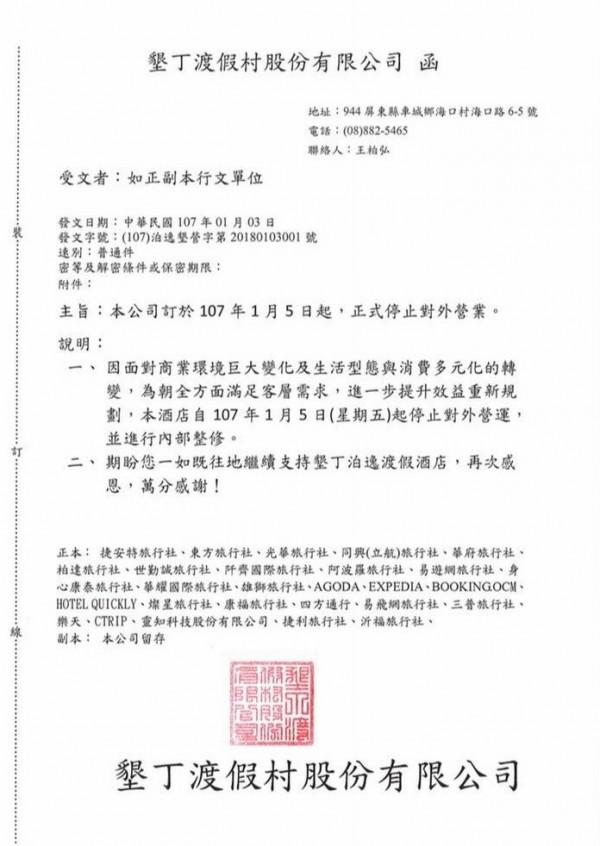 墾丁泊逸渡假酒店正式宣布歇業盤點資產。(記者蔡宗憲翻攝)