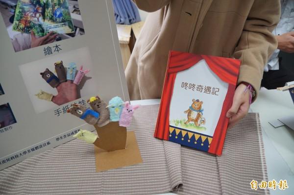 毛巾故事的繪本創作搭配手指娃娃,都是具創意的文宣品。(記者詹士弘攝)