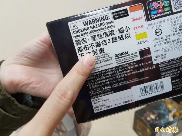正版商品有萬代以及代理商2張警告標語貼於盒底。(記者徐聖倫攝)