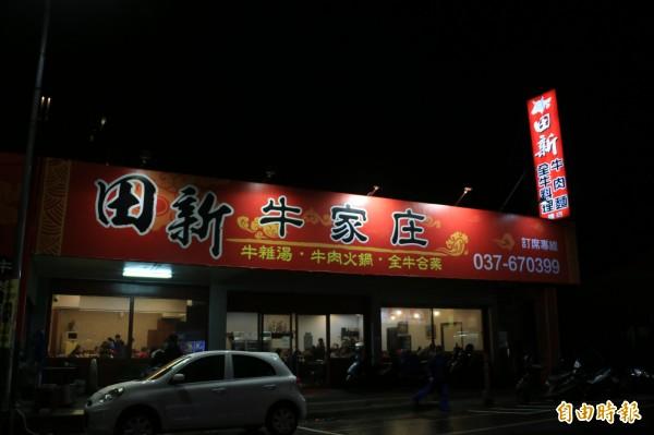 位於苗栗縣頭份市的田新牛家莊,店內有超過30幾種菜色的全牛料理。(記者鄭名翔攝)