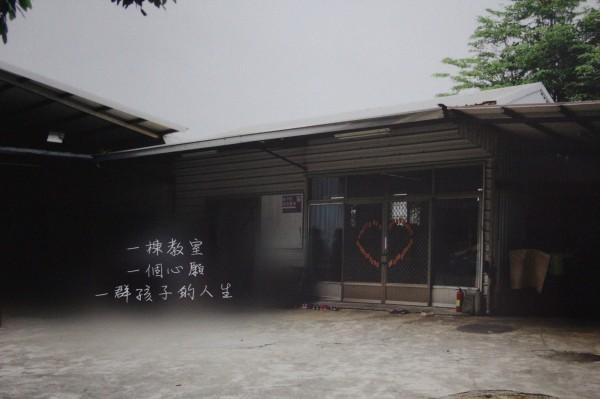水上傳愛課輔班的舊教室。(記者林宜樟翻攝)