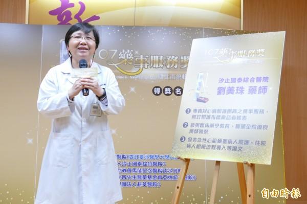 汐止國泰醫院藥師劉美珠致力提升臨床服務品質,獲藥事服務獎。(記者翁聿煌攝)